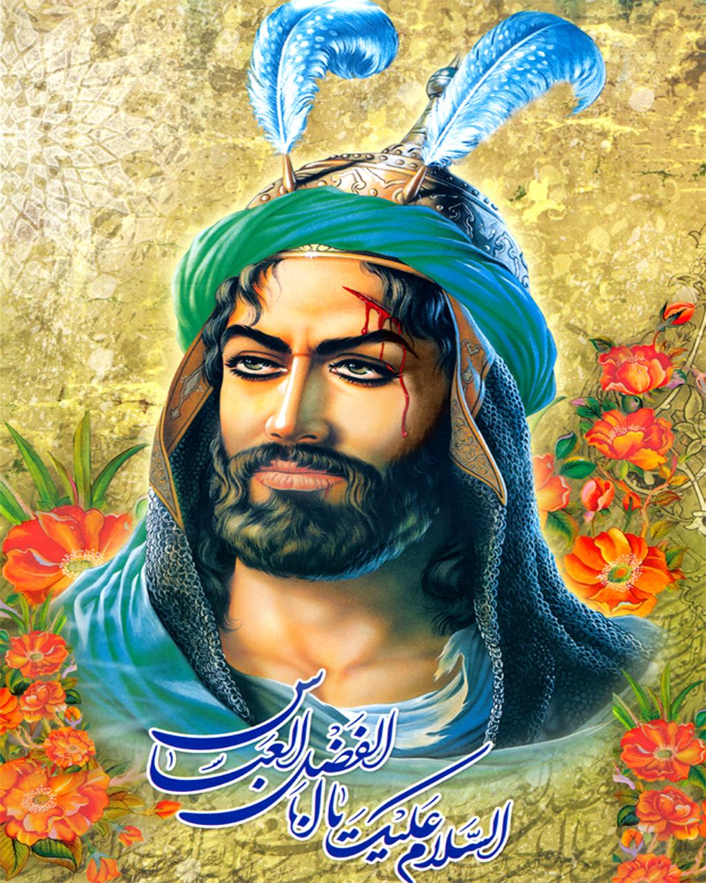 عکس حضرت ابوالفضل (ع)
