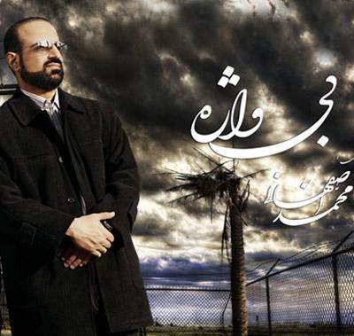 آلبوم جدید و فوق العاده زیبای دكتر محمد اصفهانی به نام بی واژه